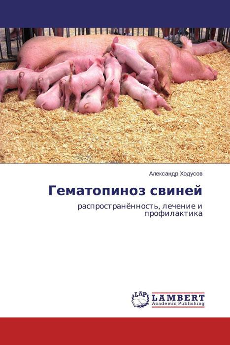 Гематопиноз свиней