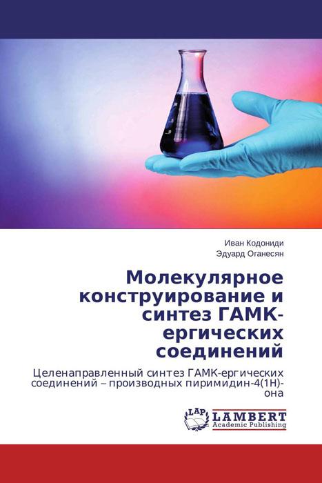 Молекулярное конструирование и синтез ГАМК-ергических соединений