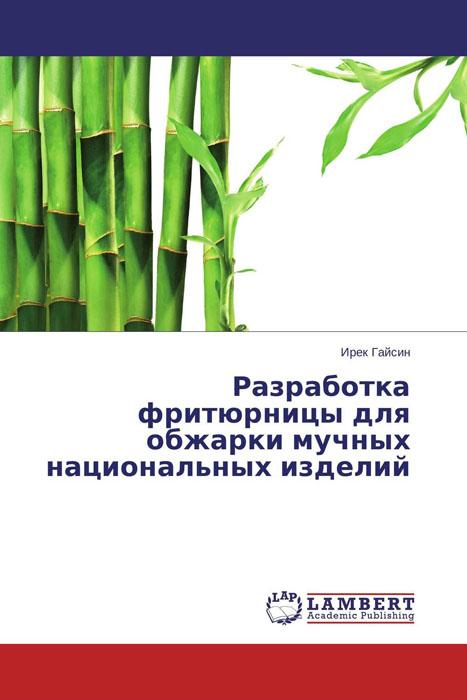 Ирек Гайсин Разработка фритюрницы для обжарки мучных национальных изделий фритюрницы