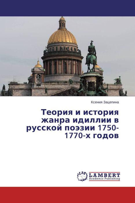 Теория и история жанра идиллии в русской поэзии 1750-1770-х годов