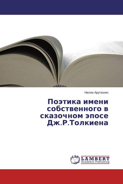 Поэтика имени собственного в сказочном эпосе Дж.Р.Толкиена