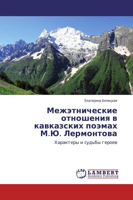 Межэтнические отношения в кавказских поэмах М.Ю. Лермонтова