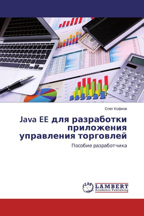 Java EE для разработки приложения управления торговлей