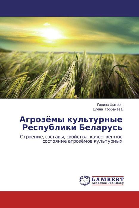 Агрозёмы культурные Республики Беларусь