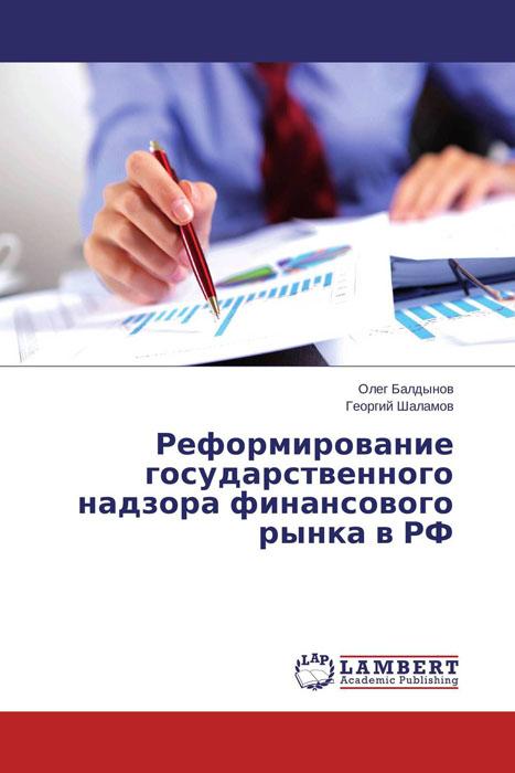 Реформирование государственного надзора финансового рынка в РФ