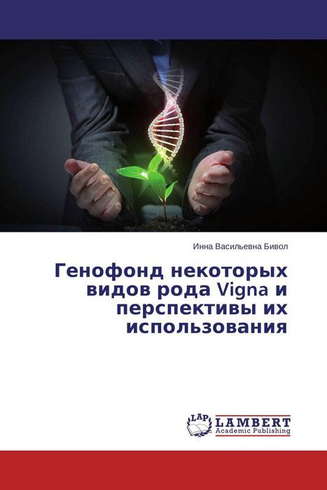 Генофонд некоторых видов рода Vigna и перспективы их использования