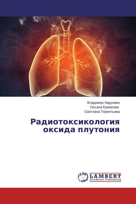 Радиотоксикология оксида плутония