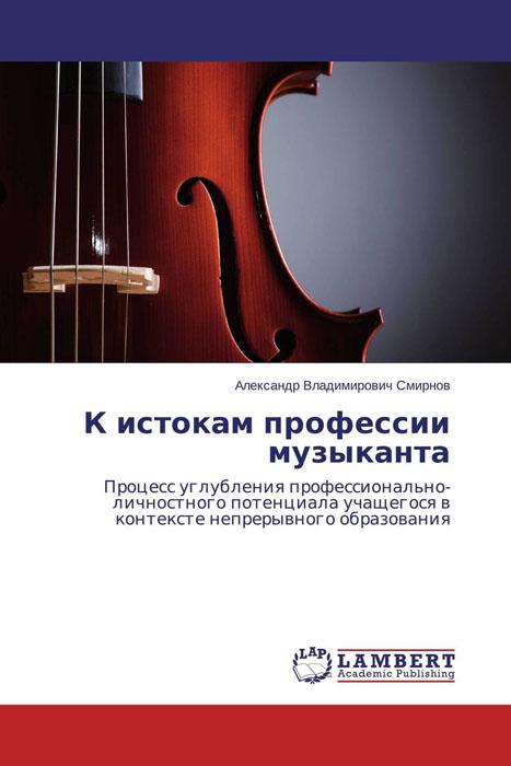 К истокам профессии музыканта