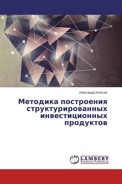 Методика построения структурированных инвестиционных продуктов