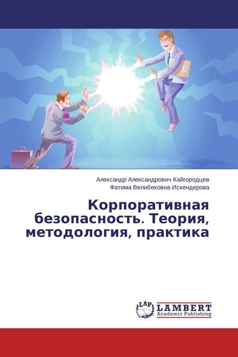 Корпоративная безопасность. Теория, методология, практика
