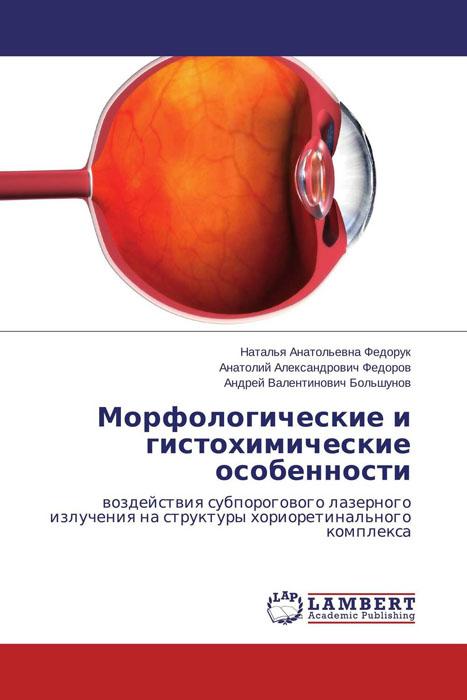 Морфологические и гистохимические особенности