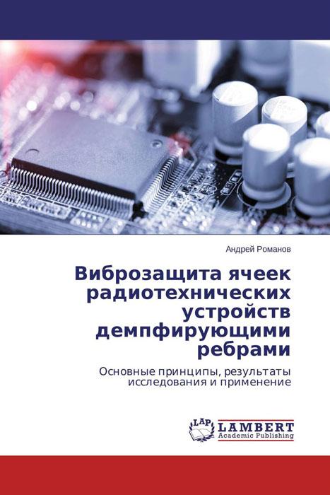 Виброзащита ячеек радиотехнических устройств демпфирующими ребрами