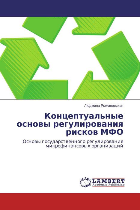 Людмила Рыжановская Концептуальные основы регулирования рисков МФО