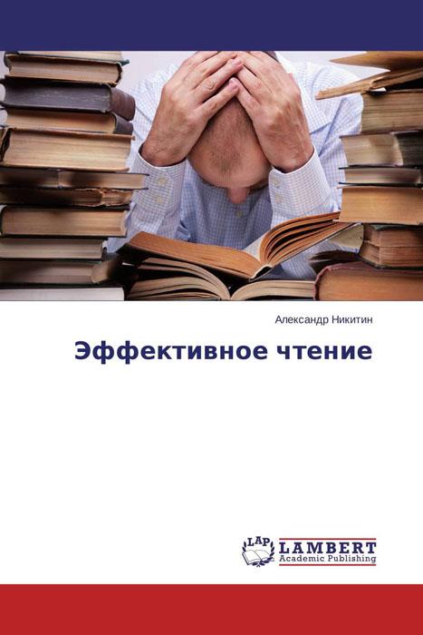 Эффективное чтение12296407Чтение сопровождает нас всю жизнь. Среди многих средств получения информации чтение по-прежнему является одним из основных методов дающих знания. За последние десятилетия резко увеличился поток информации, необходимый человеку для его деятельности. Ежегодный прирост научно-технической литературы во всем мире составляет сейчас 60 млн. страниц. Но и это не предел. Ученые подсчитали, что в первые десятилетия ХХI века объем информации возрастет в 10 раз. С возрастанием объема печатной информации возникла проблема овладения человеком оптимальными алгоритмами переработки этой информации. Кроме того, в последнее время наблюдается катастрофический разрыв между стремительным ростом высоких технологий и прежней «впитываемостью» информации мозгом человека. Это обусловлено тем, что люди не умеют работать с информацией, не умеют быстро читать, не умеют запоминать. Даже люди, имеющие высшее образование, не успевают следить за новинками специальной литературы. А сколько непрочитанных книг...