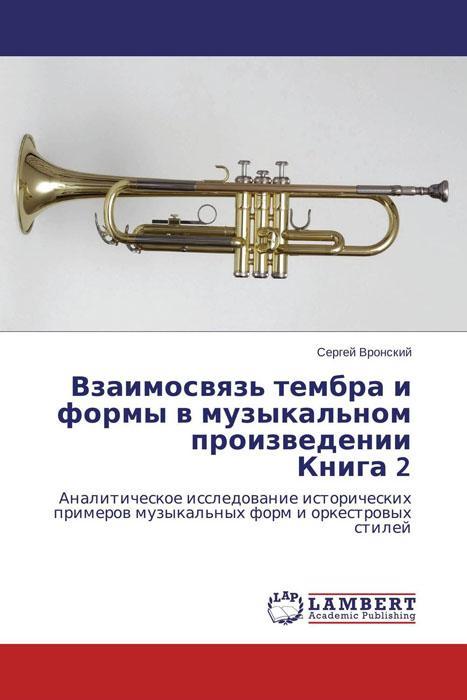 Взаимосвязь тембра и формы в музыкальном произведении Книга 2