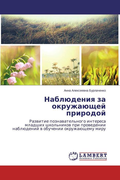 Наблюдения за окружающей природой