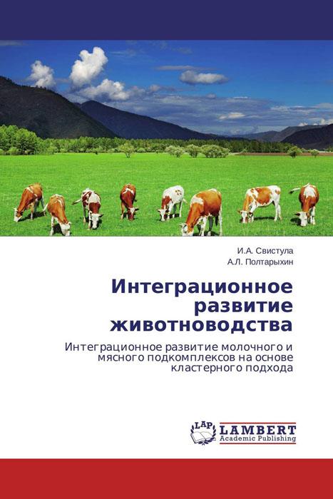 Интеграционное развитие животноводства