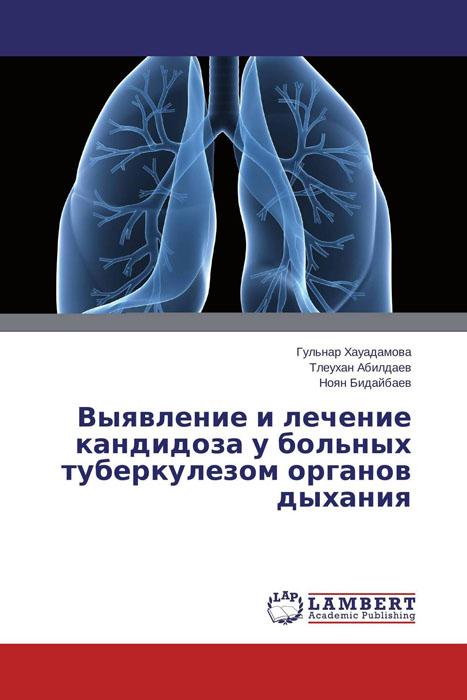 Выявление и лечение кандидоза у больных туберкулезом органов дыхания