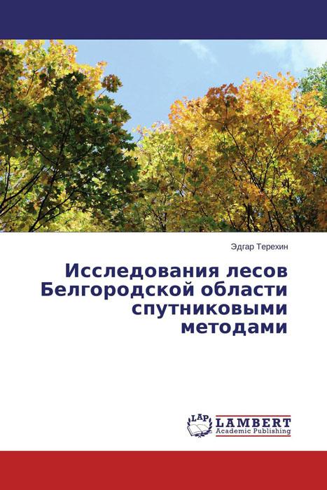 Эдгар Терехин Исследования лесов Белгородской области спутниковыми методами