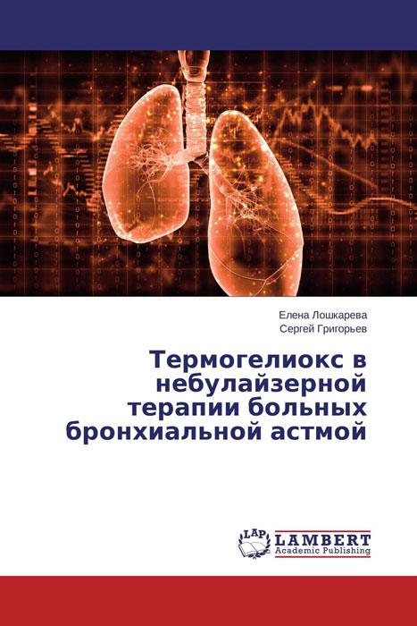 Термогелиокс в небулайзерной терапии больных бронхиальной астмой