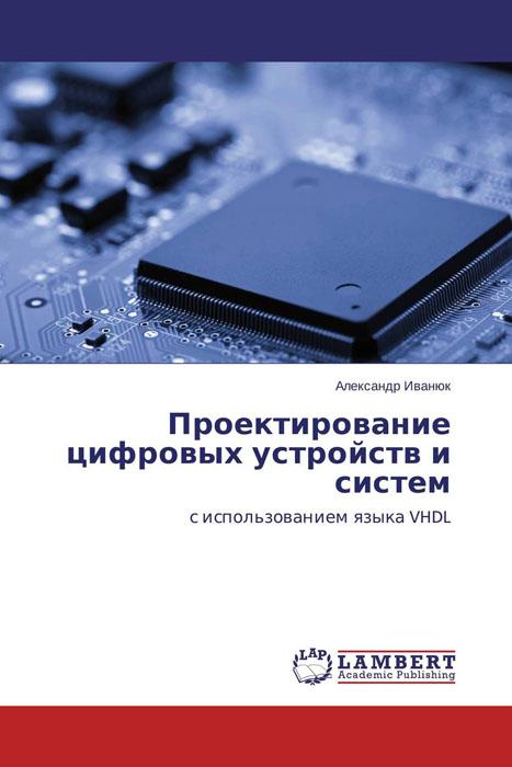Проектирование цифровых устройств и систем