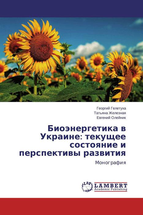 Биоэнергетика в Украине: текущее состояние и перспективы развития