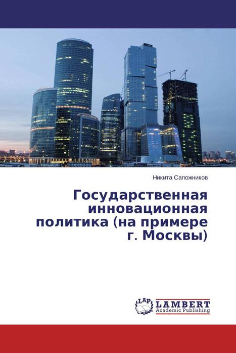 Никита Сапожников Государственная инновационная политика (на примере г. Москвы) ультракаин в москве ригла