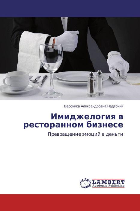 Имиджелогия в ресторанном бизнесе