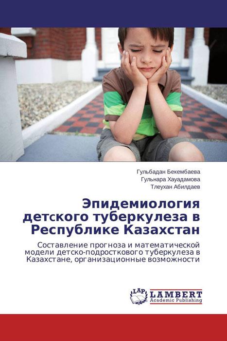 Эпидемиология детcкого туберкулеза в Республике Казахстан