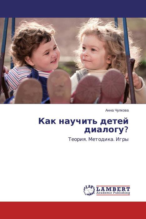 Как научить детей диалогу?
