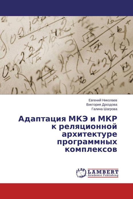 Адаптация МКЭ и МКР к реляционной архитектуре программных комплексов