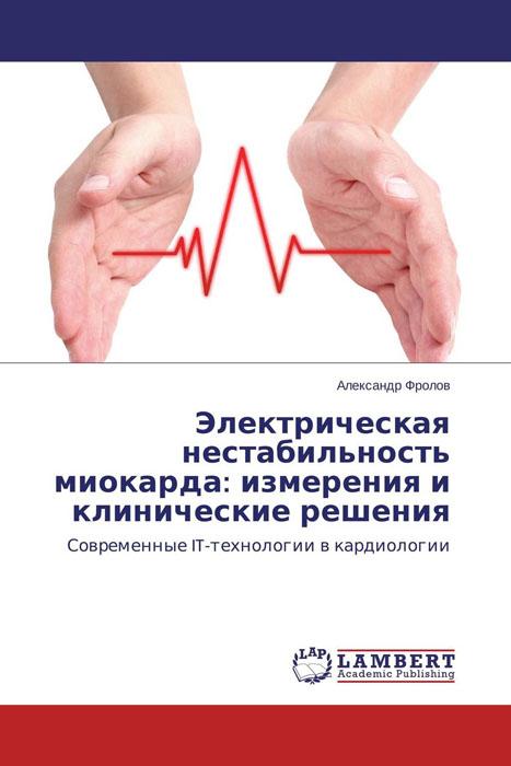 Электрическая нестабильность миокарда: измерения и клинические решения