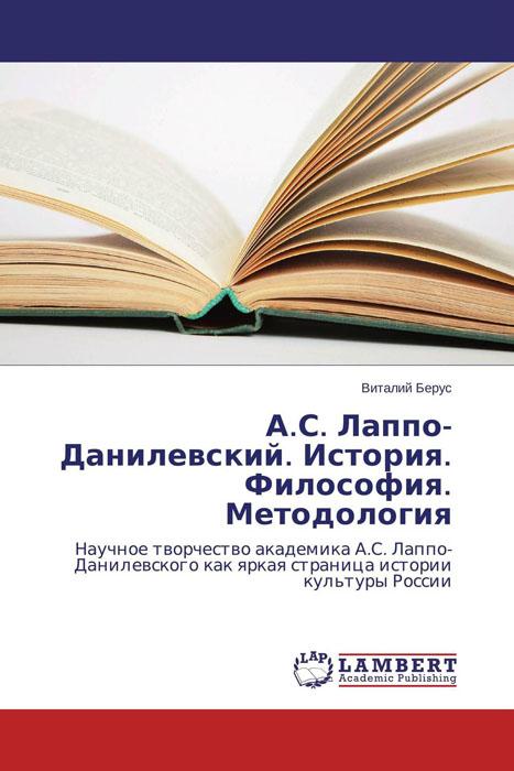 А.С. Лаппо-Данилевский. История. Философия. Методология