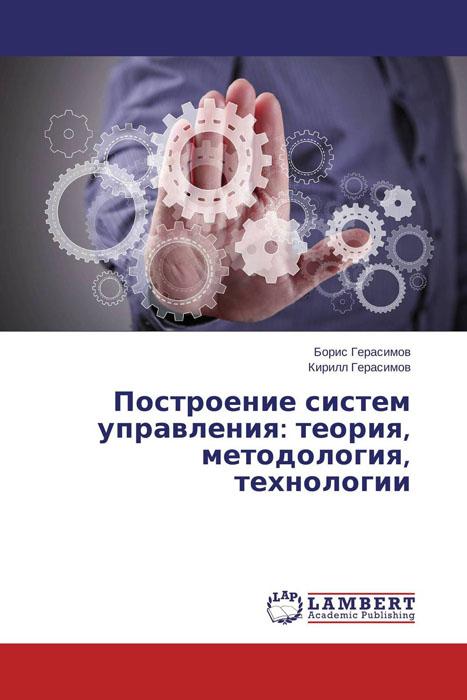 Построение систем управления: теория, методология, технологии