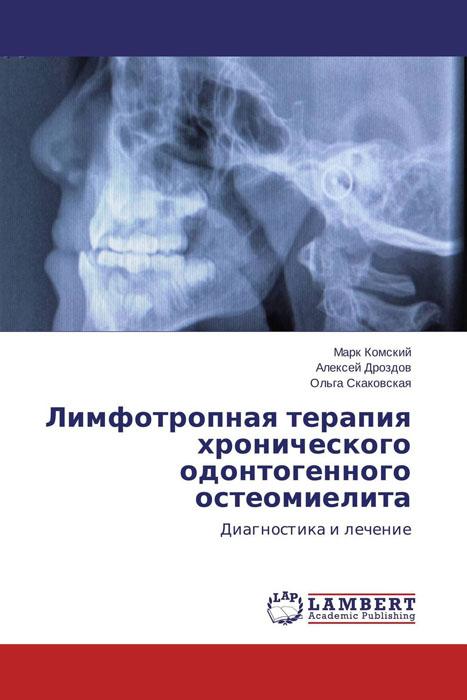Лимфотропная терапия хронического одонтогенного остеомиелита