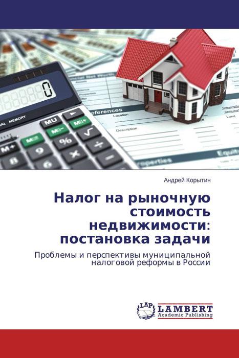 Налог на рыночную стоимость недвижимости: постановка задачи