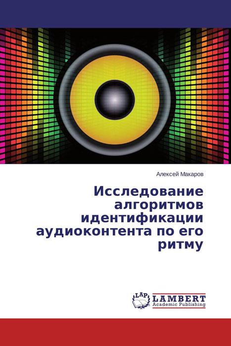 Исследование алгоритмов идентификации аудиоконтента по его ритму