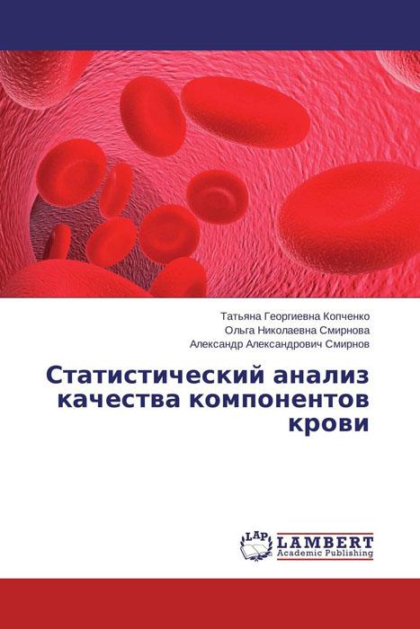 Статистический анализ качества компонентов крови