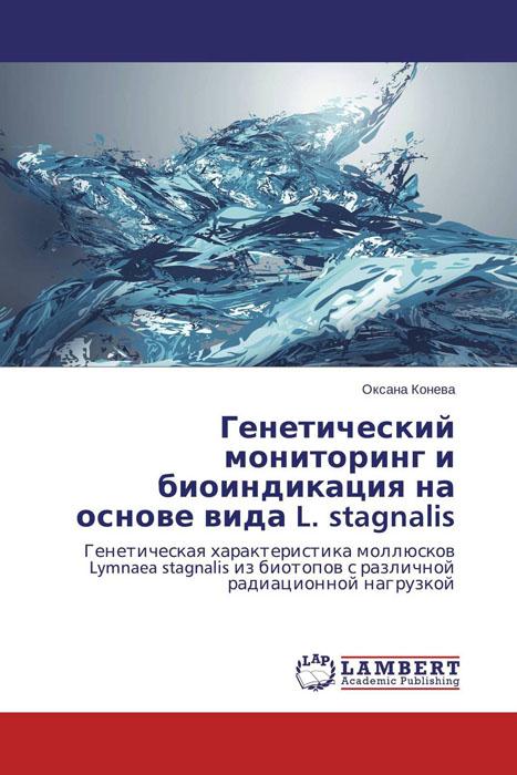 Генетический мониторинг и биоиндикация на основе вида L. stagnalis