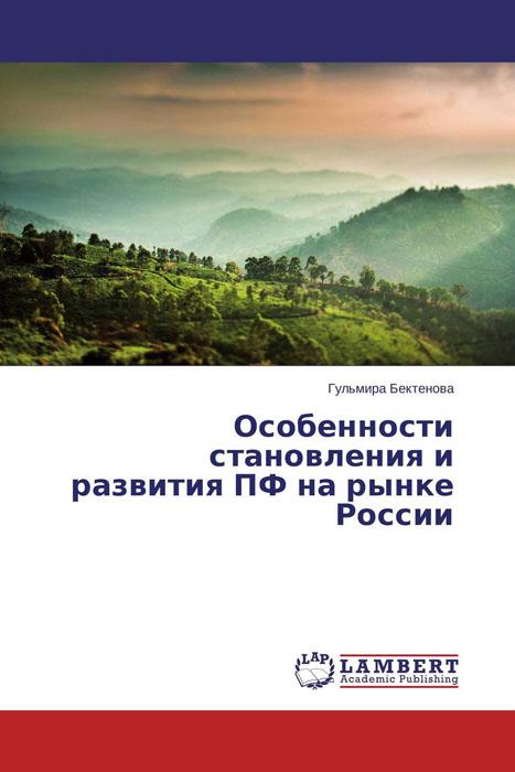 Особенности становления и развития ПФ на рынке России