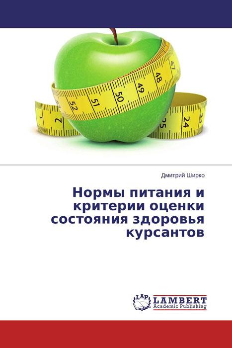 Нормы питания и критерии оценки состояния здоровья курсантов