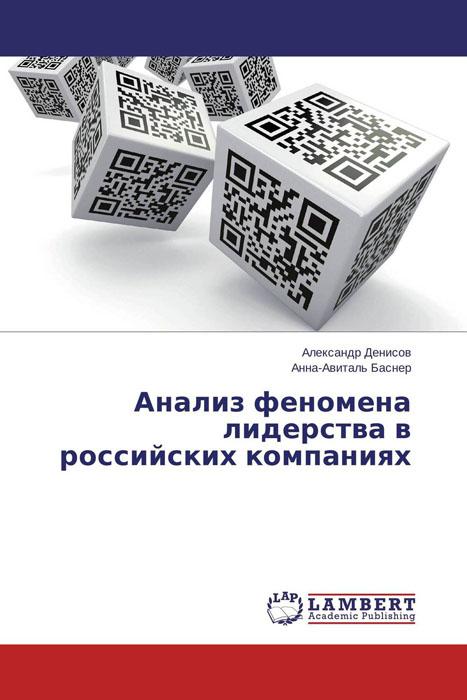 Анализ феномена лидерства в российских компаниях
