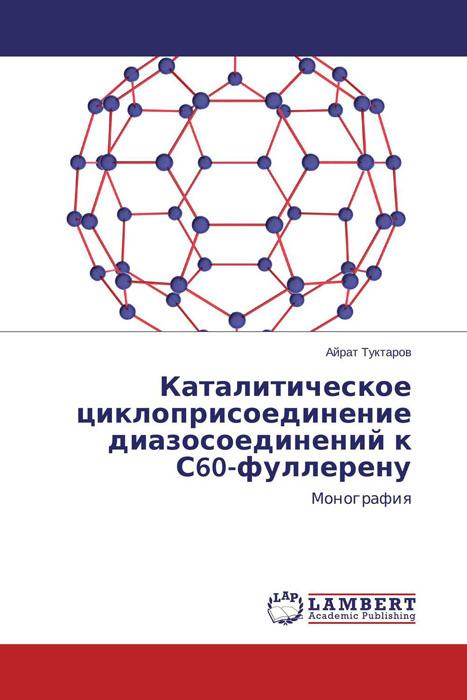 Каталитическое циклоприсоединение диазосоединений к С60-фуллерену