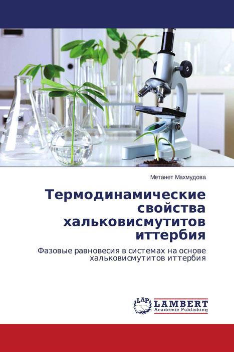Термодинамические свойства хальковисмутитов иттербия