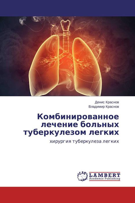 Комбинированное лечение больных туберкулезом легких