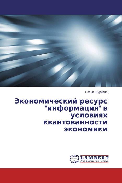 """Экономический ресурс """"информация"""" в условиях квантованности экономики"""