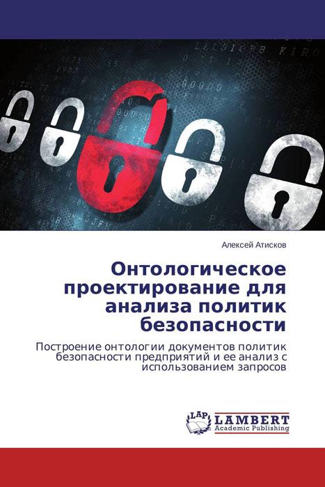 Онтологическое проектирование для анализа политик безопасности