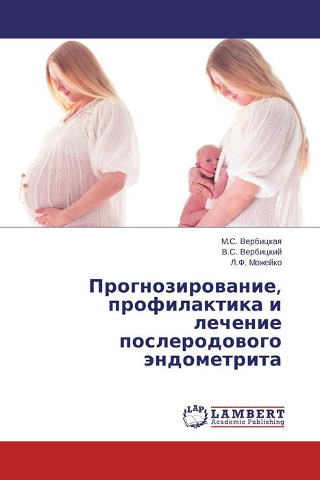 Прогнозирование, профилактика и лечение послеродового эндометрита