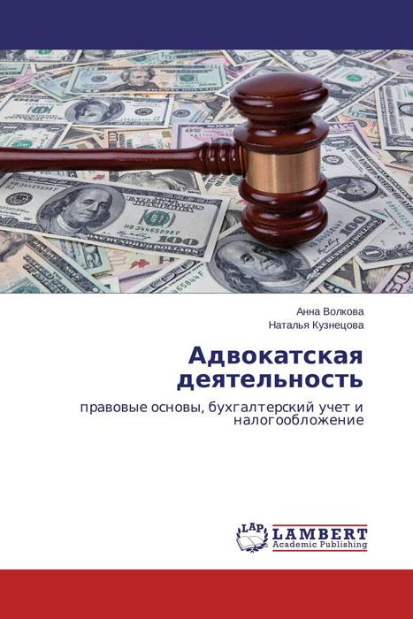 Адвокатская деятельность