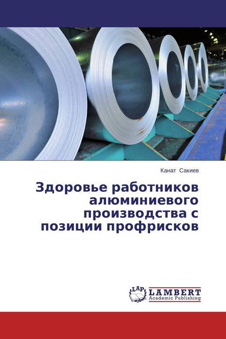 Здоровье работников алюминиевого производства с позиции профрисков